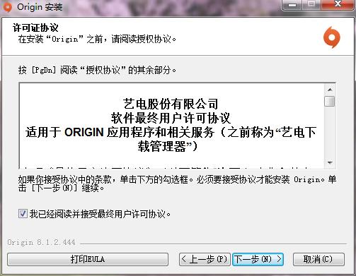origin电脑版三度策略手机论坛(2)
