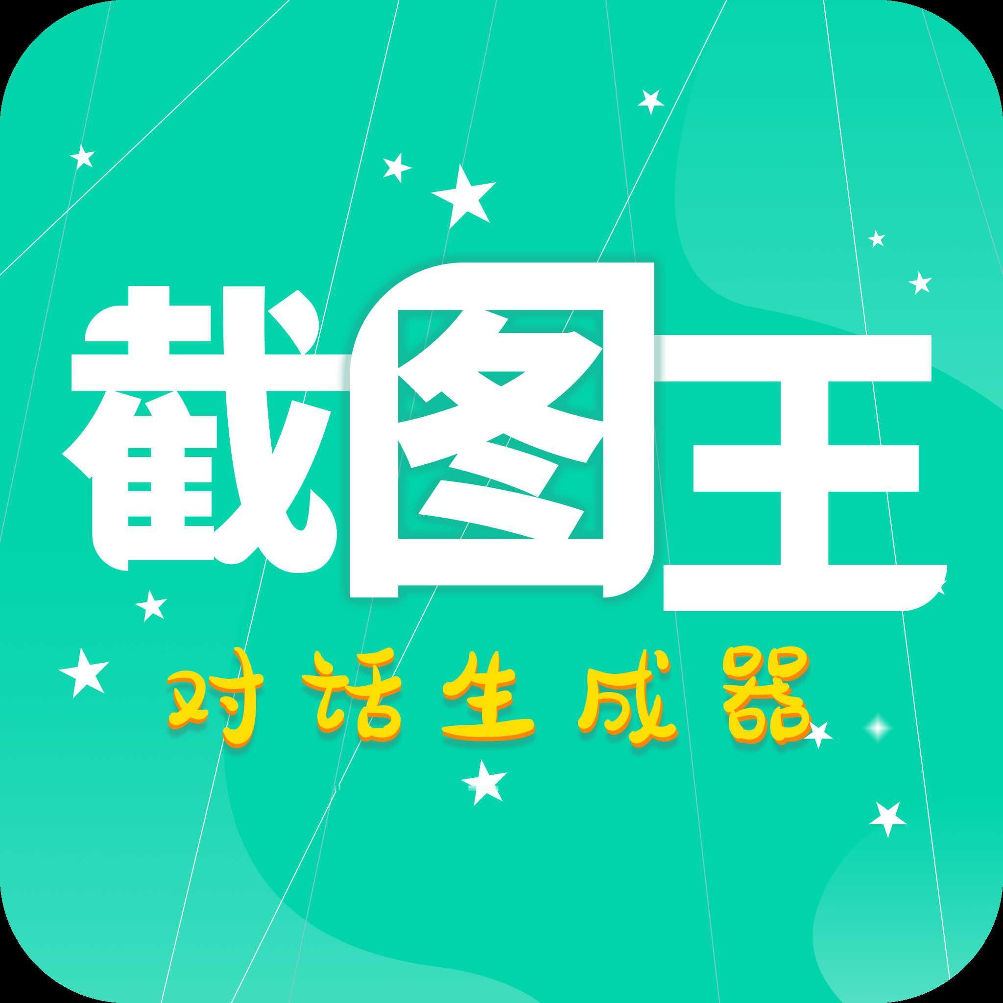 轻松截图王app下载