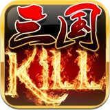三国kill8.0全神将下载