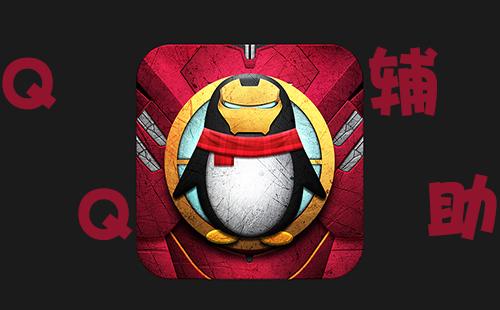 QQ辅助软件大全