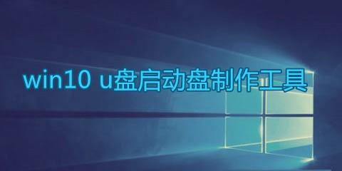 win10 u盘启动盘制作工具合集