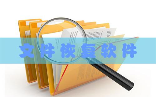 文件恢复软件排行榜