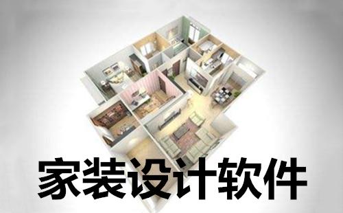 家装设计软件下载集锦