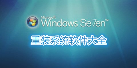 装系统win7软件大全
