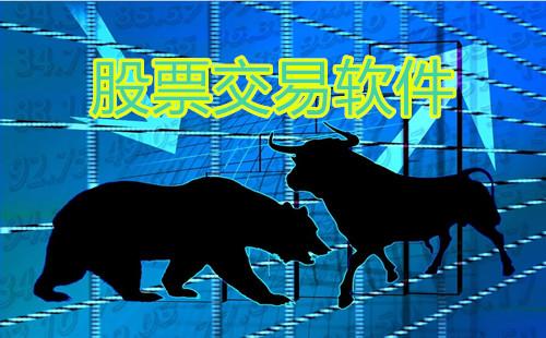 股票证券类软件推荐