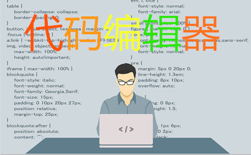 代码编辑器免费下载合集