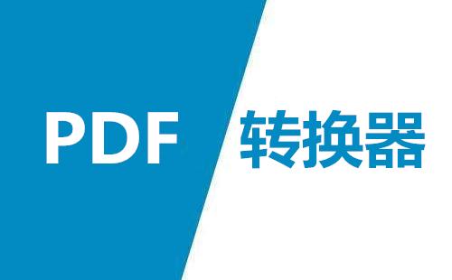 PDF转换器下载专题