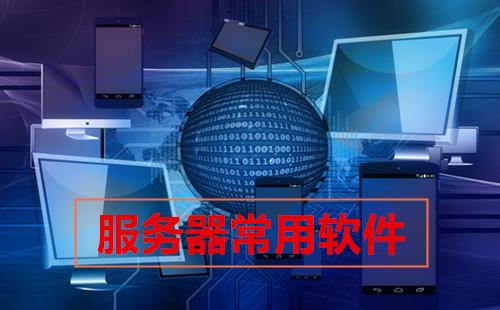 服务器常用软件下载