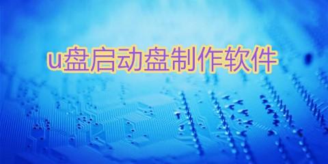 u盘启动盘装win7软件集锦
