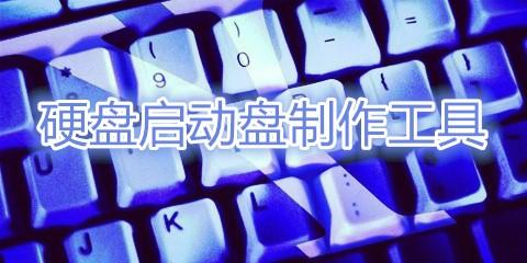 硬盘启动盘制作软件合集