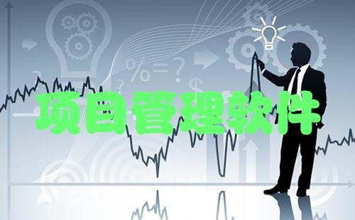 项目管理软件排行榜