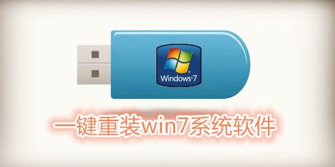 一键重装win7系统软件集锦