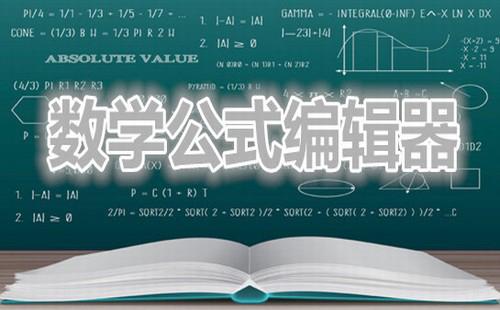 数学公式编辑器免费下载大全