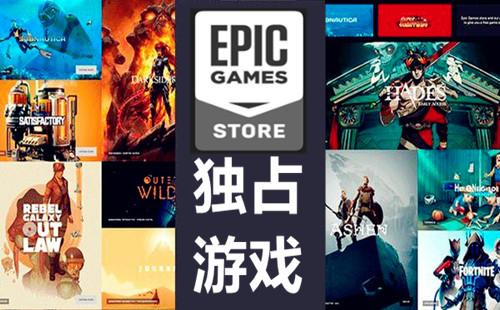 epic独占游戏有哪些