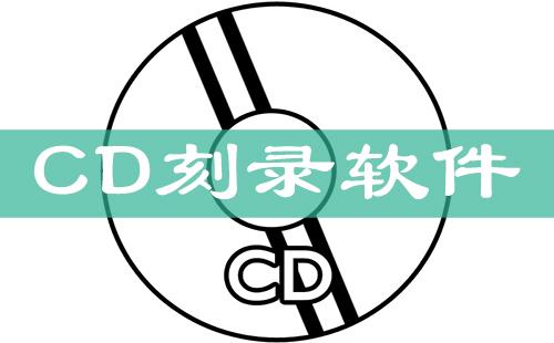 CD刻录软件列表