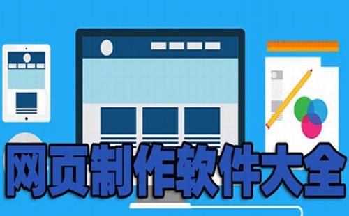 网页设计软件有哪些