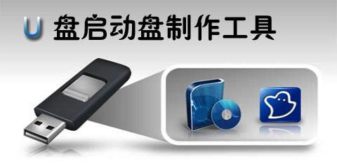 uefi u盘启动制作软件推荐