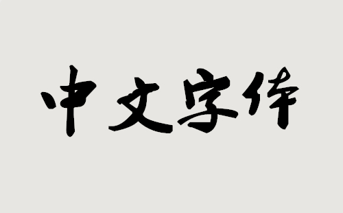 中文字体库下载集锦