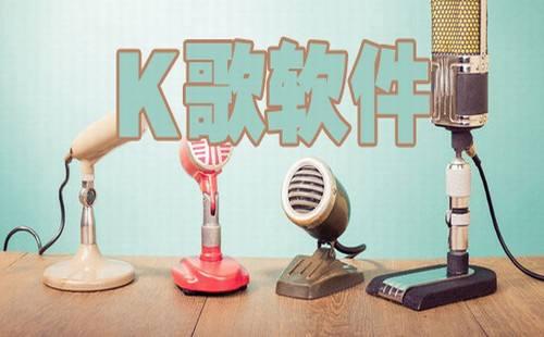 电脑k歌软件哪个好