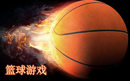 篮球游戏下载中心