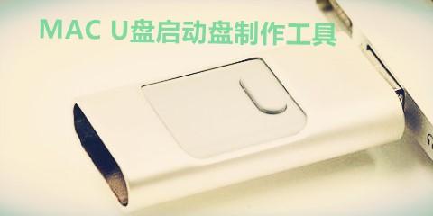苹果u盘启动制作合集