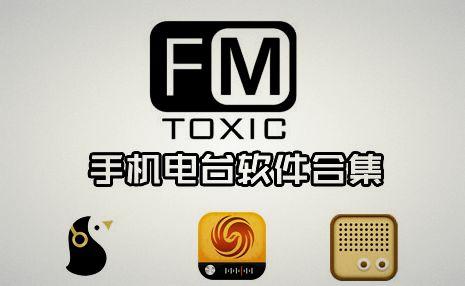 安卓FM软件合集