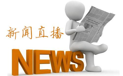 新闻直播软件推荐