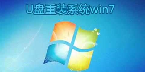 u盘重装系统win7软件汇总