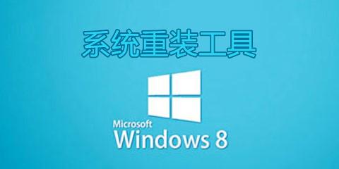 win8系统重装工具下载排行
