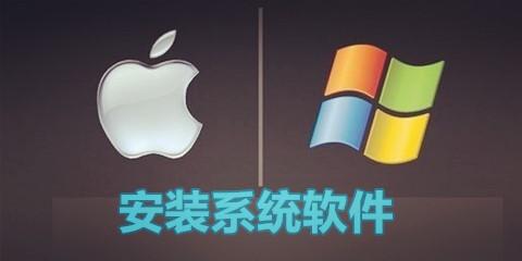 重装windows操作系统软件