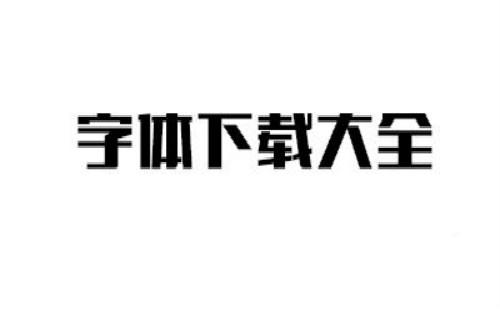 热门字体下载大全