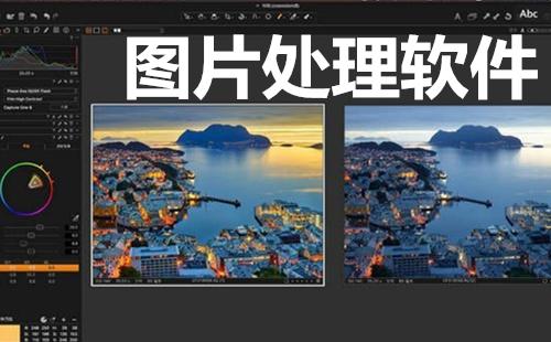 图片处理工具下载列表