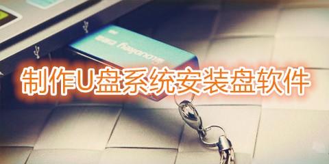 制作u盘系统安装盘软件合集