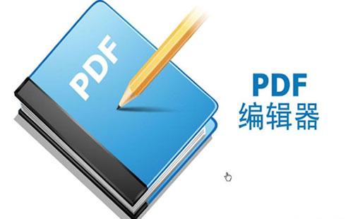 pdf编辑器下载大全