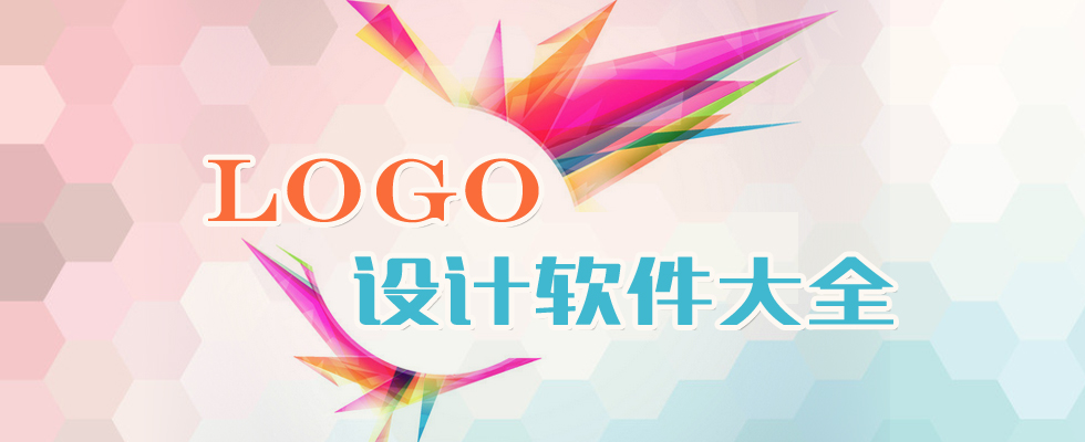 免费logo制作软件