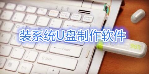 u盘启动盘制作工具排行榜