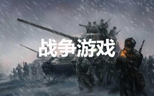 战争游戏排行榜