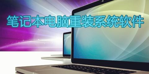 笔记本系统重装软件