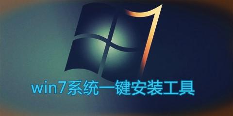 win7系统一键安装系统软件汇总