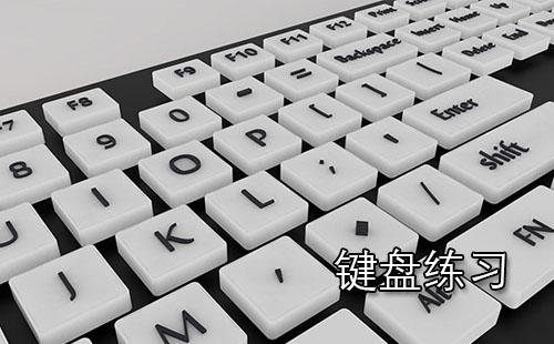 键盘学习软件下载推荐