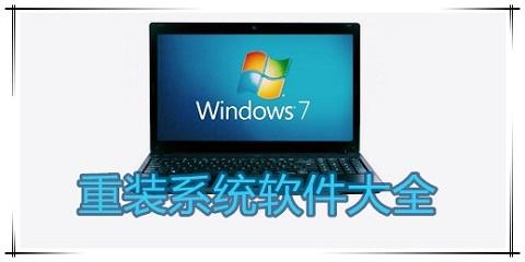 windows7重装系统软件推荐