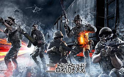 二战游戏推荐