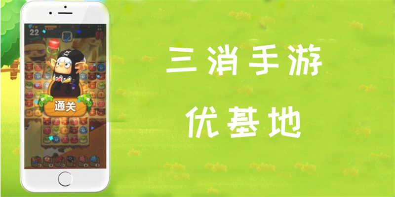三消手游app软件下载列表