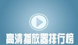 高清视频播放器三度策略手机论坛