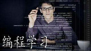 编程学习软件有哪些