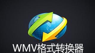 WMV格式转换器盘点