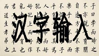 汉字输入法下载大全