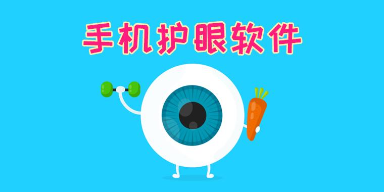 手机护眼软件推荐