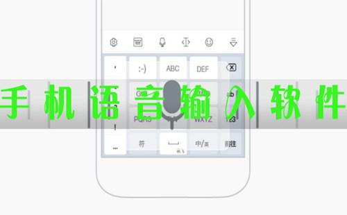 手机语音输入软件