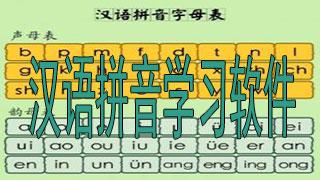 汉语拼音学习软件推荐